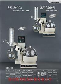 RE-2000A旋轉式蒸發器