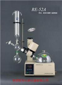 RE-52A旋轉蒸發器