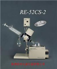 RE52CS-2旋轉蒸發器