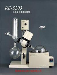 RE-5203旋轉蒸發器