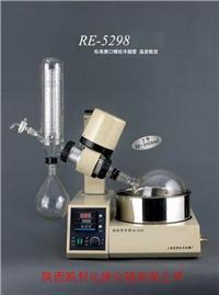 RE-5298旋轉式蒸發器