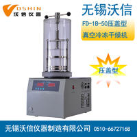 冷冻干燥机 FD-1B-50
