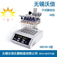 干式氮吹仪 VSD150-3