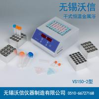 恒温金属浴 VS150-2