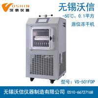 原位型冷冻干燥机 VS-501FDP