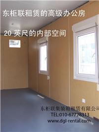 北京集装箱租赁   北京活动房租赁   北京临时办公房租赁
