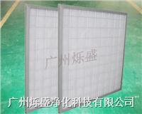 平板式初效过滤器 标准产品
