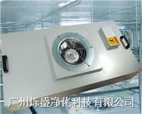 FFU净化单元(经济型三档调速) 1175X575X350