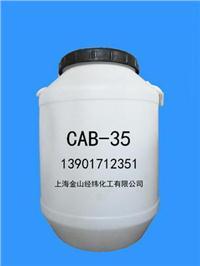 椰油酰胺丙基甜菜碱/椰油酰胺丙基二甲胺乙内酯/CAB-35