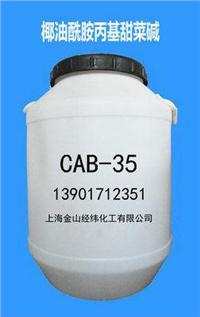 椰油酰胺丙基甜菜碱(CAB-35丙基甜菜碱)