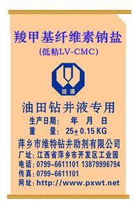低粘度羧甲基纤维素钠盐(LV-CMC) XY-L4