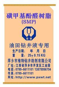 磺甲基酚醛树脂(SMP) XY-L3
