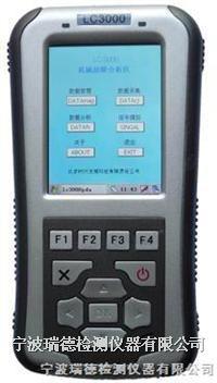 LC-3002雙通道機械故障分析儀 LC-3002雙通道機械故障分析儀