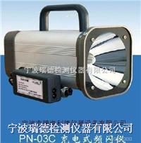 PN-03C充電式頻閃儀廠家 PN-03C