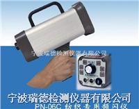PN-06C紡織專用頻閃儀廠家 PN-06C