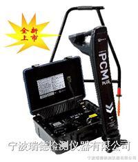 RD-PCM+英國雷迪管道防腐層檢測儀 RD-PCM+