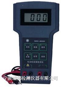 MC-200电动机故障检查仪厂家 MC-200