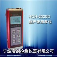 HCH-2000C+型超聲波測厚儀 HCH-2000C+