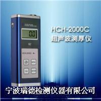 HCH-2000C型超聲波測厚儀 HCH-2000C