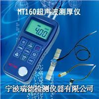 MT160超聲波測厚儀 MT160