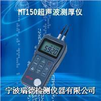 MT150超聲波測厚儀 MT150