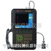 MUT500B數字超聲波探傷儀 MUT500B