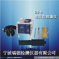 DJ-6(A)型电火花检漏仪 DJ-6(A)