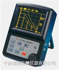 CTS-9002型超聲探傷儀 CTS-9002