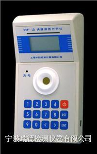 HF-2 快速油質分析儀 HF-2