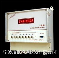 HY-107八通道狀態監測數據采集儀 HY-107