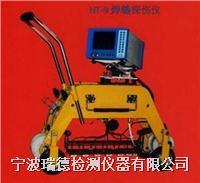 HT-9型焊縫鋼軌探傷儀 HT-9