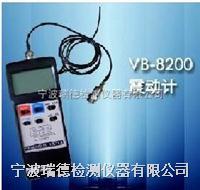 VB-8200測振儀 VB-8200