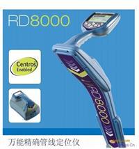 RD8000PDL英国雷迪地下管线探测仪 RD8000PDL