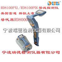 英國雷迪RD8100PXL地下管線探測儀 RD8100PXL