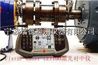 瑞典激光對中儀LET100中國總代理 測量距離可達5米 包培訓  LET100