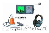 ZN-50多功能漏水測漏儀 ZN-50