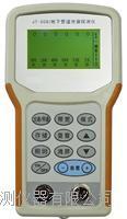 新款JT-SC01型手持式智能數字式泄漏檢測儀 JT-SC01