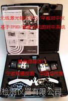 法國愛科Laser Kit激光對中儀新款上市配平板電腦價格 Laser Kit