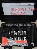 轴承安装工具套装LWIN20-36冷态轴承装配器 LWIN20-36