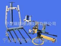 寧波瑞德LD-HP8T組合式液壓弧型拉拔器 LD-HP8T