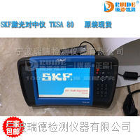 SKF激光對中儀TKSA80?測量10米  TKSA80?型