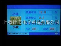 在线式小麦水分检测仪烘干机用玉米水分测控仪
