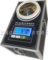 东北大豆蛋白仪/大豆蛋白质检测仪/大豆蛋白测量仪/大豆蛋白质仪 DH-A