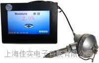 【上海佳实】SH-JC在线水份测定仪微波水份测量仪生产线水份仪 SH-JC