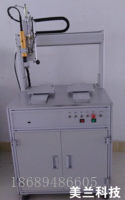 美兰达MLD-6441柜式吹气锁螺丝机 美兰达MLD-6441柜式吹气锁螺丝机
