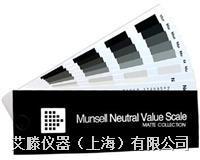 Munsell明度精选色卡-半光泽 Munsell明度精选色卡-半光泽