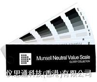 Munsell明度精选色卡-全光泽 Munsell明度精选色卡-全光泽