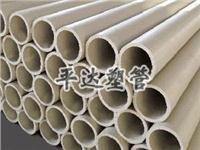 塑料化工管道