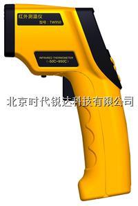 TW950紅外線測溫儀