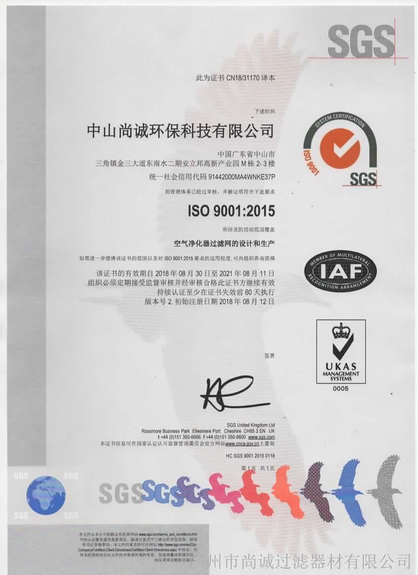 ISO 9001:2015中文